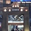 上海新天地﹝後頭屏幕上又出現《被解救的姜戈》的身影了,覆蓋力好強的宣傳吶~﹞