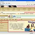 2009年1月19日:痞客邦首頁專欄五體驗