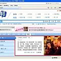 2009年2月16日:痞客邦首頁專欄六體驗