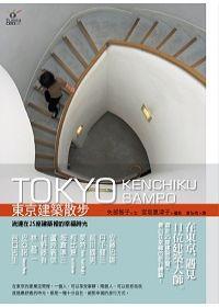 東京建築散步.jpg
