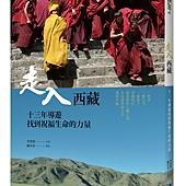《走入西藏》立體書封.jpg