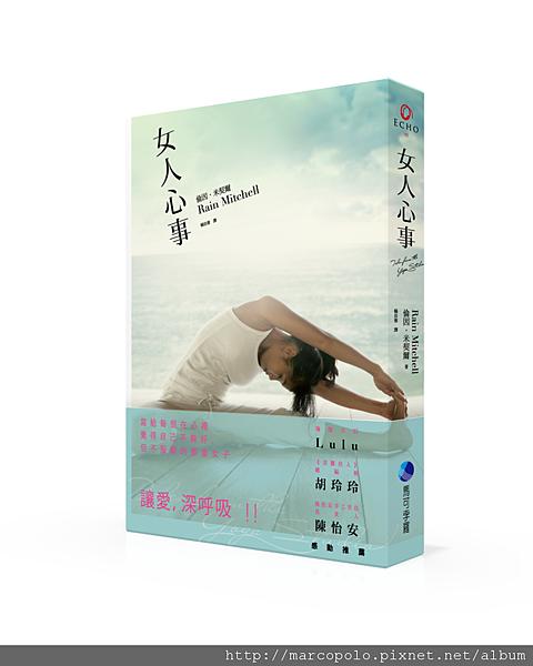 馬可-女人心事-立體封+腰300.png