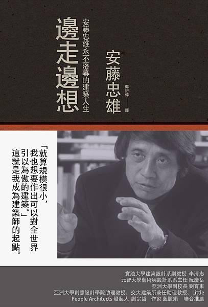 邊走邊想:安藤忠雄永不落幕的建築人生-平面書封+書腰