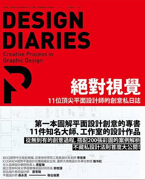 絕對視覺:11位頂尖平面設計師的創意私日誌正書封(含腰)
