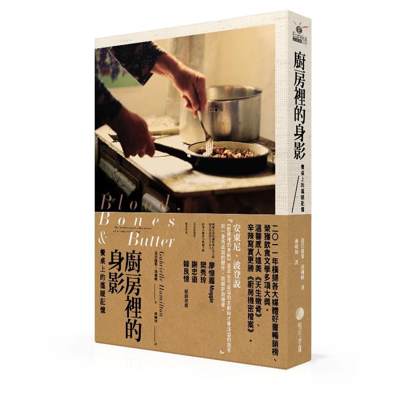 廚房裡的身影-立體書封含腰