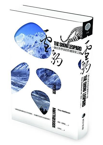 MM1116 《雪豹》立體封面---300dpi