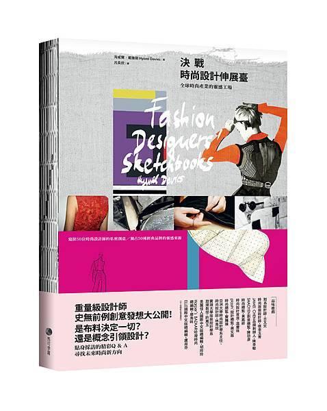 決戰時尚設計伸展臺-首批限量的裸背膠裝