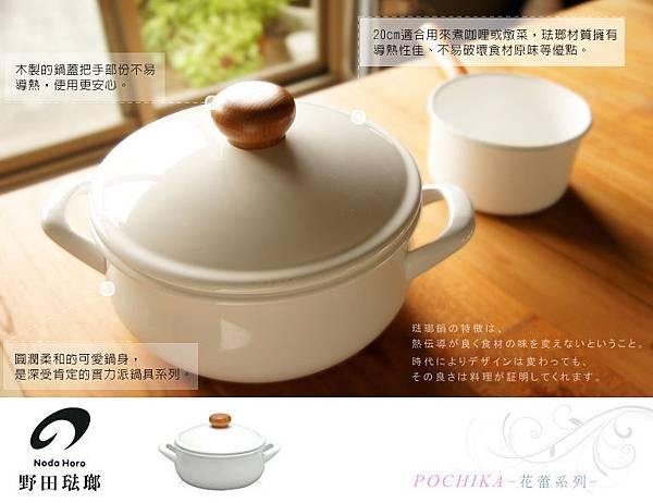POCHIKA風味燉煮鍋