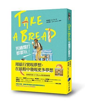 Take a Bread-立體書封+書腰