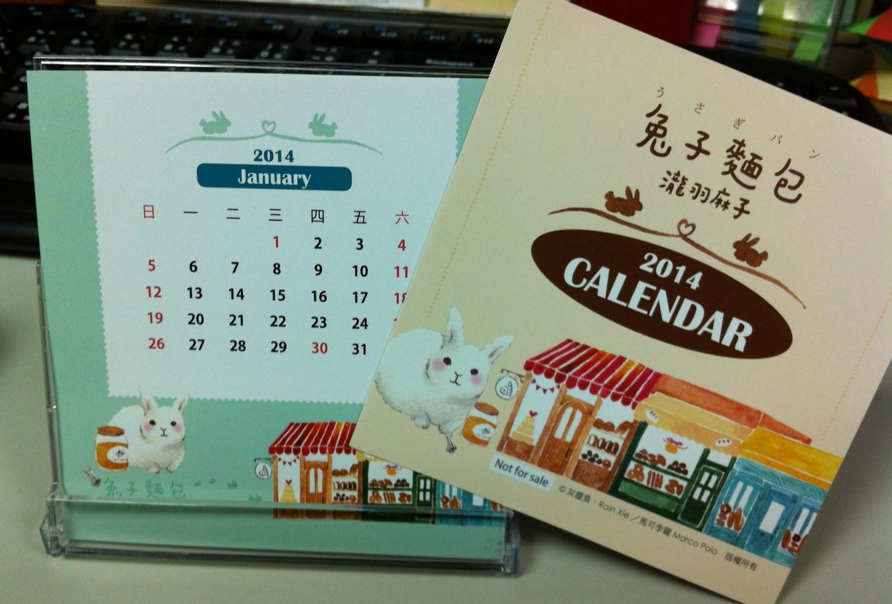 2014年兔子小桌曆