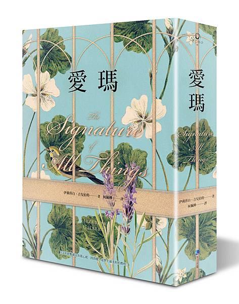 《愛瑪》誠品獨家版立體書盒