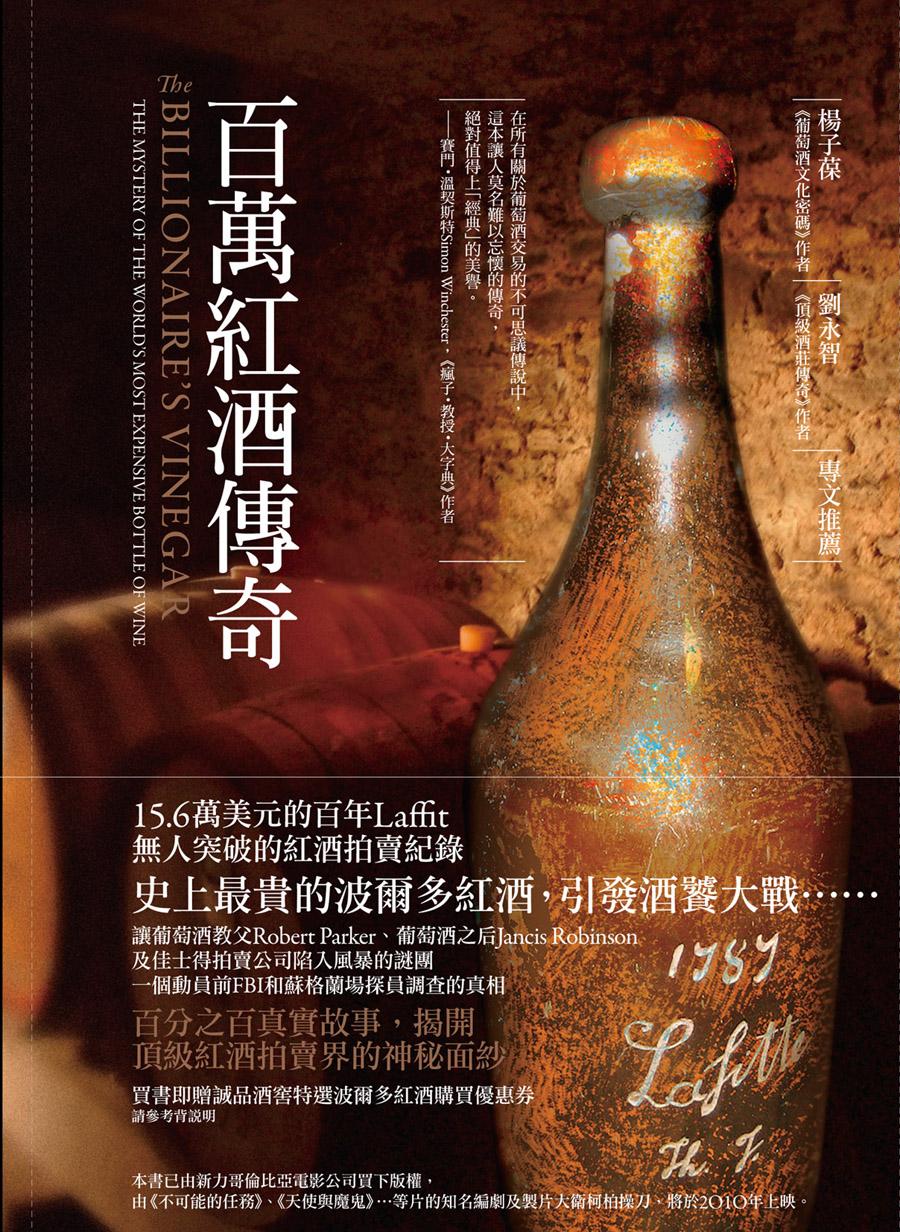 ME2037百萬紅酒傳奇(書封).jpg