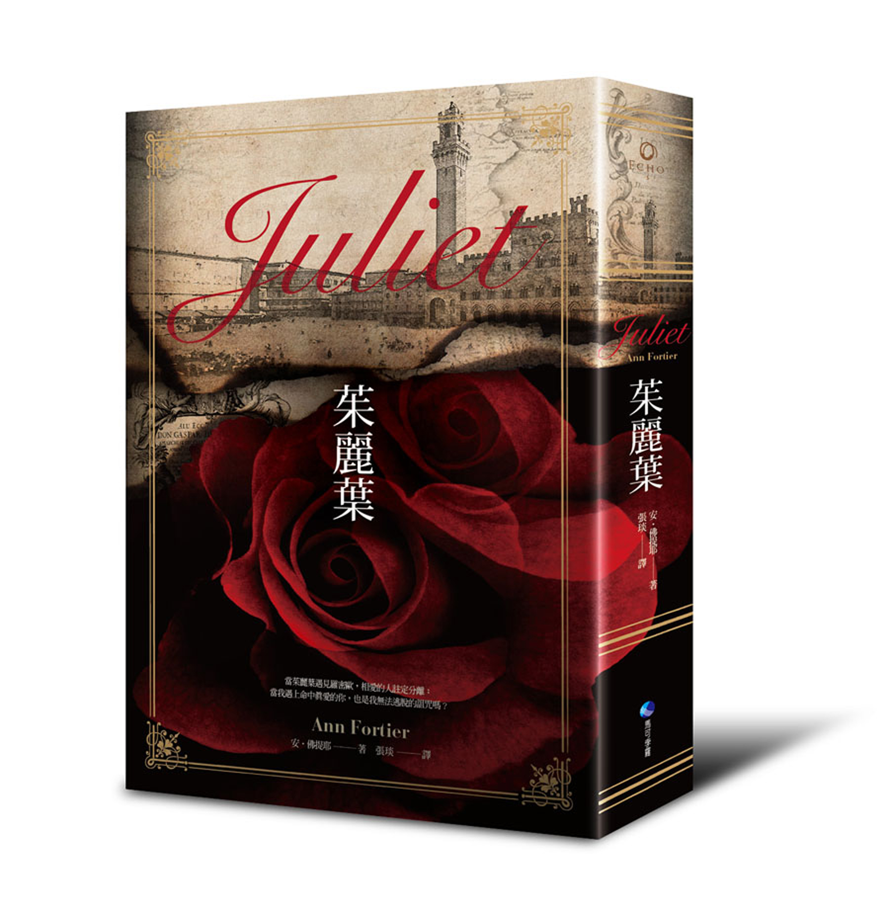 茱麗葉-誠品獨家書盒.jpg