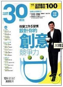 30雜誌 12月號.JPG