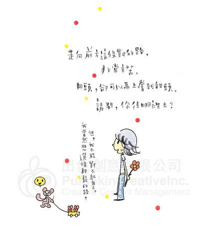 出處:《勇氣之書》凱西‧陳 著.jpg