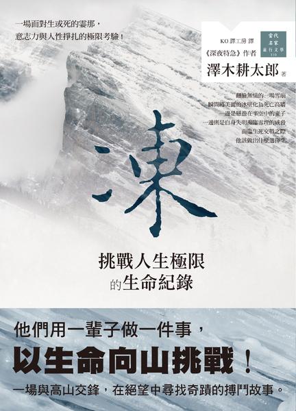 MM1110 《凍》---正封面(含書腰).jpg