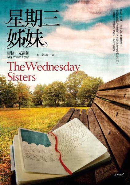 星期三姊妹.JPG