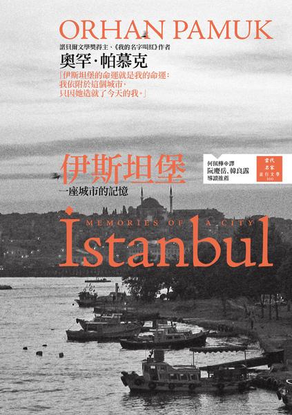 伊斯坦堡(小).jpg