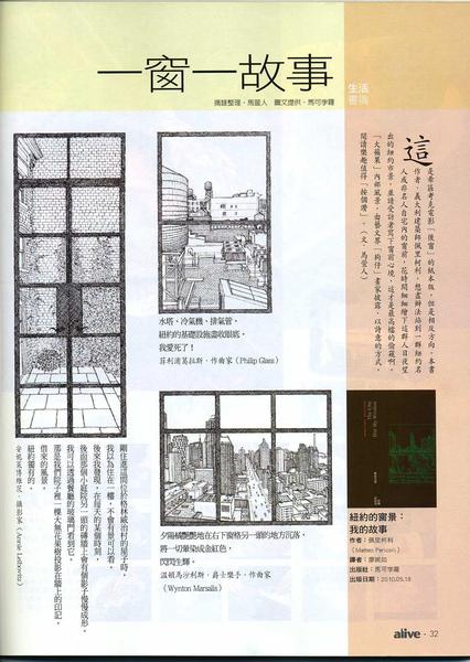紐約的窗景-商周報導.jpg