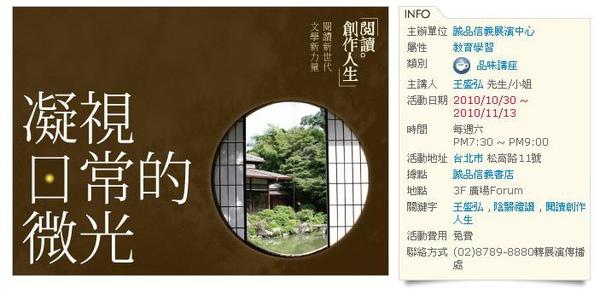201010誠品講座-王盛弘.JPG