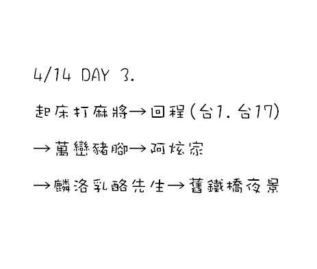 DAY 3. 行程.JPG