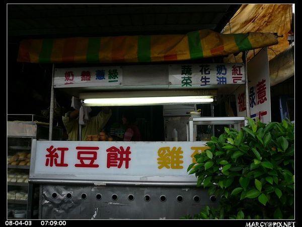 老闆請吃紅豆餅(一個5元),老闆和老闆娘人超好的^^