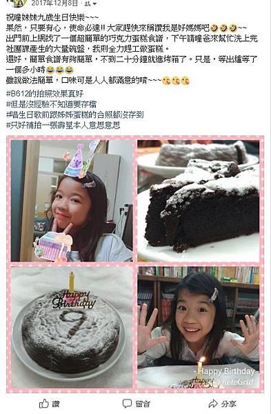 曈的生日蛋糕.jpg