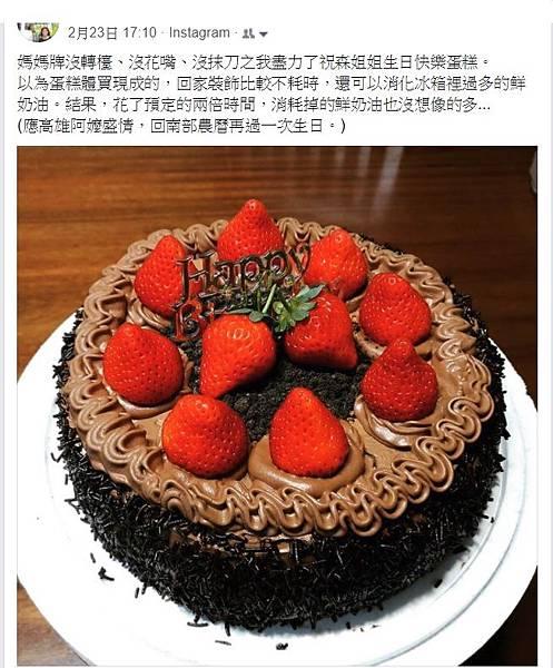 森的生日蛋糕.jpg