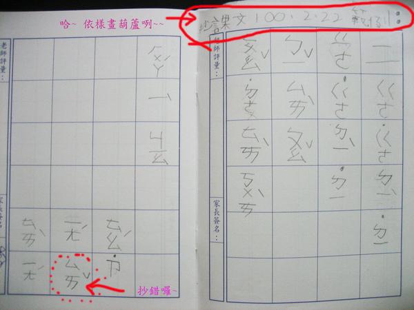 依樣畫葫蘆-1.jpg