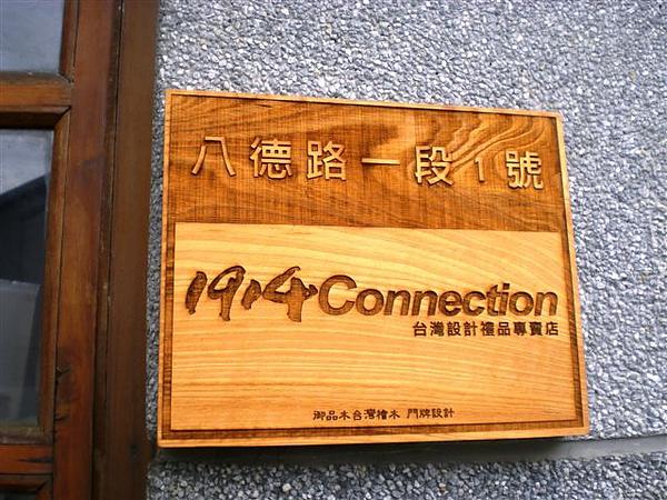 華山藝文特區 (5).JPG