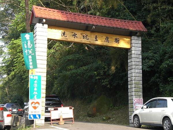 20110206洗水豆腐街 (9).JPG