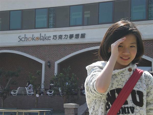 20110207巧克力雲莊 (6).JPG