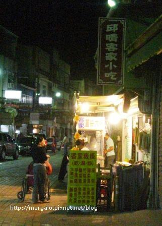 汶水老街‧邱晴客家小吃店