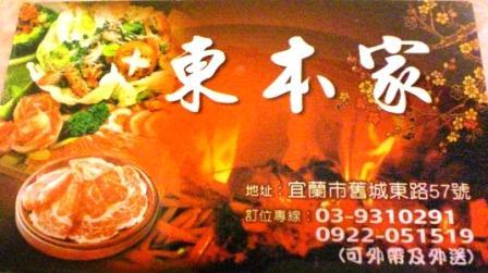 宜蘭東本家小火鍋店