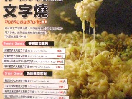 鮪魚玉米奶油伊太利飯文字燒