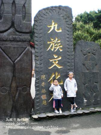 056_九族文化村.JPG