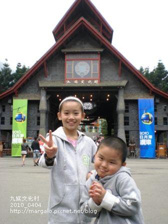 057_九族文化村.JPG
