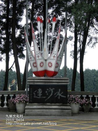 058_九族文化村.JPG