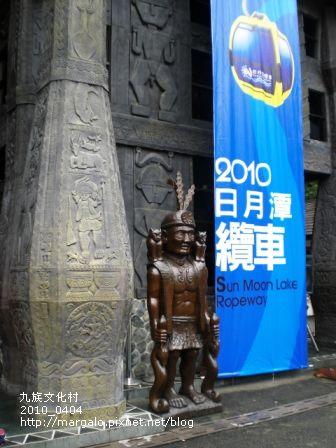060_九族文化村.JPG