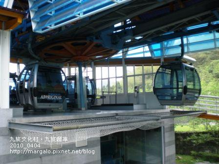 062_九族纜車.JPG