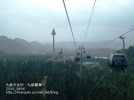 068_九族纜車.JPG