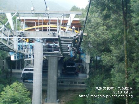071_九族纜車.JPG