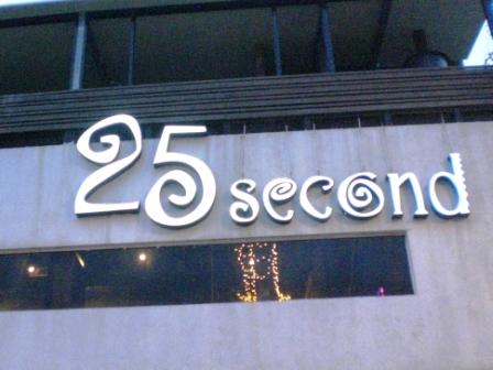 25 Second義式咖啡館