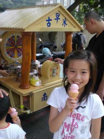 古早味冰淇淋