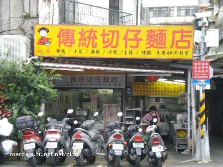 剝皮寮對街的傳統切仔麵店