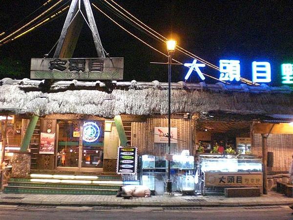 台東~大頭目野食館