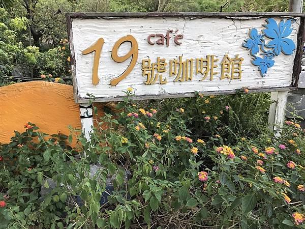 19號咖啡館8.20_170822_0147.jpg