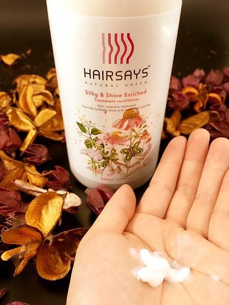 海瑟絲Hairsays胺基酸蛋白深層護髮素