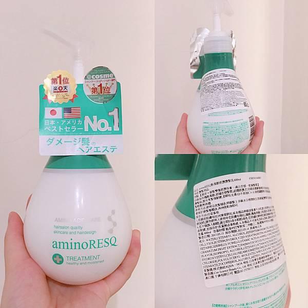 amino+RESQ胺基酸護髮乳