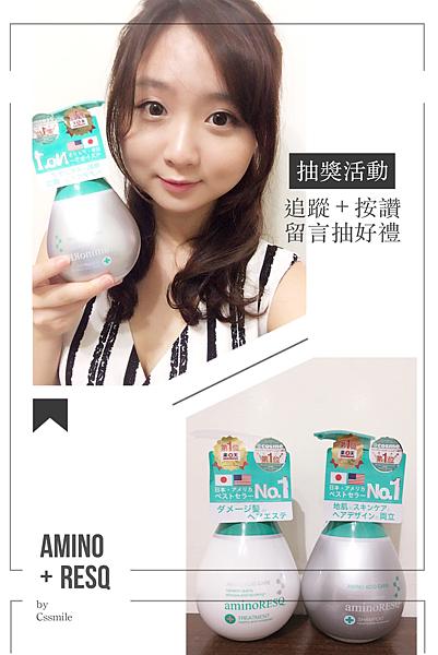 【aminoRESQ】胺基酸洗髮精護髮乳
